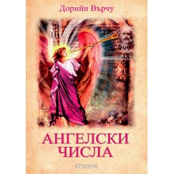 Ангелски числа