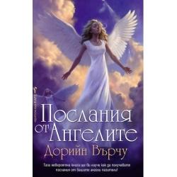 Послания от Ангелите