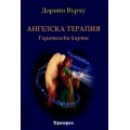 Ангелска терапия - гадателски карти