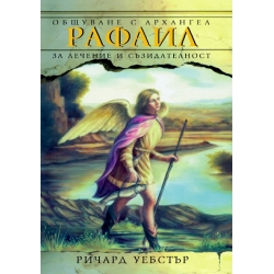 Общуване с архангел Рафаил