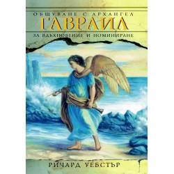 Общуване с архангел Гавраил