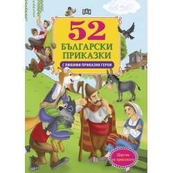 52 български приказки с любими герой