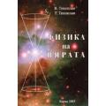 Физика на Вярата
