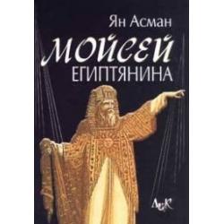 Мойсей Египтянина