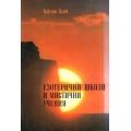Езотерични школи и мистични учения
