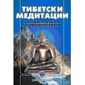 Тибетски медитации