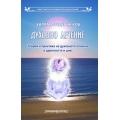 Духовно лечение