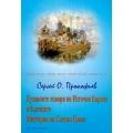 Духовни извори на източна Европа и бъдещите мистерии на Светия Граал