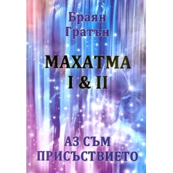 Махатма I & II