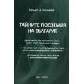 Тайните подземия на България - част 3