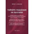 Тайните подземия на България - част 6
