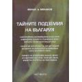 Тайните подземия на България - част 10