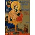 Български обичай и ритуали