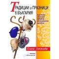 Традиции и празници в България