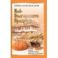 Най-Българските празници