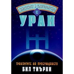 Жизненост и благополучие с Уран