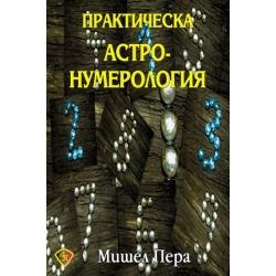 Практическа астро-нумерология