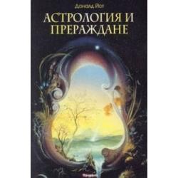 Астрология и прераждане
