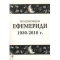 Полунощни Ефемериди 1950--2010г.