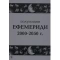 Полунощни Ефемериди  2000--2050г