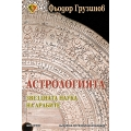 Астрологията. Звездната наука на арабите