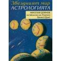 Звездният мир Астрологията