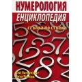 Нумерология Енциклопедия