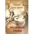 За мистичните учения