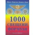 1000 Свещенни формули