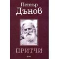 Петър Дънов притчи