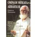 Омрам Микаел Айванхов