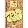 Wishpin - Алгоритъмът на успеха