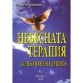Небесната терапия за лекуване на душата