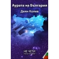 Аурата на България