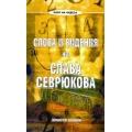 Слова и видения на Слава Севрюкова