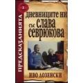 Дневниците ни със Слава Севрюкова - книга 1-ва