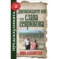Дневниците ни със Слава Севрюкова - книга 2-ра