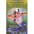 Обредите на любовта книга 8