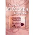 Мохамед биография