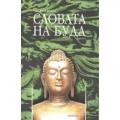 Словата на Буда