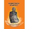 Будистката мъдрост