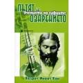 Пътят на озарението - учението на суфиите