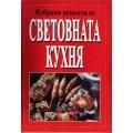 Световната кухня