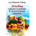 Лечебни сурови плодови и зеленчукови сокове