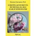 Електро-акупунктура на Фол (ЕАФ) и хомеопатия