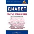 Диабет кратък справочник