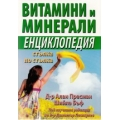 Витамини и минерали енциклопедия