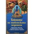 Тайната на тибетската медицина
