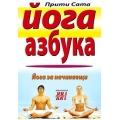 Йога азбука