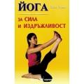 Йога за сила и издръжливост